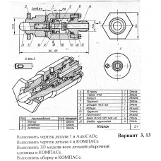 Клапан (KOMPAS 3D 13)