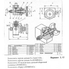 Кран манометра (KOMPAS 3D 13)