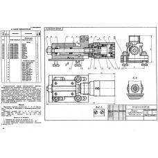 МЧ00.44.00.00 Зажим гидравлический (KOMPAS 3D 13)