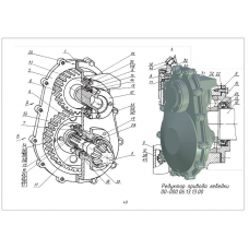 00-000.06.13.13.00 Редуктор привода лебедки (T-Flex CAD 3D 12)