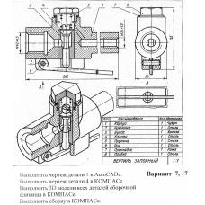 Вентиль запорный (KOMPAS 3D 13)